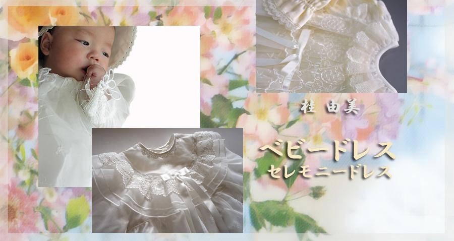 桂由美ベビーセレモニードレスレンタル本舗・宮参り・結婚式など赤ちゃんフォーマルドレスです。